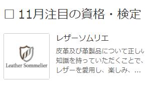 「日本の資格・検定」に、11月注目の資格・検定として「レザーソムリエBasic(初級)資格試験」が紹介されました。